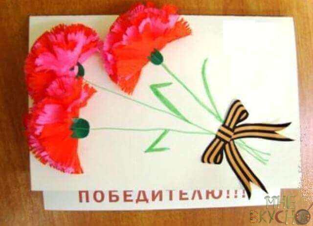 Днем рождения, открытка 9 мая гвоздики своими руками