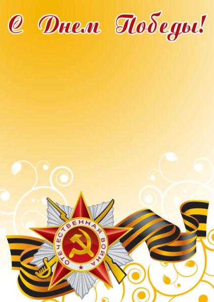 Открытки к 9 Мая своими руками. Поэтапные инструкции с картинками и шаблонами на День Победы
